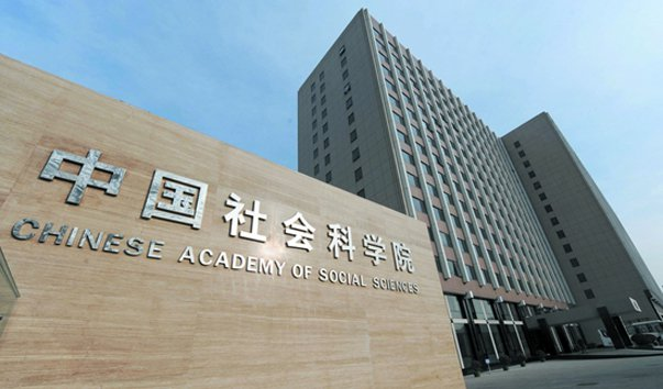 Chinese Academy of Sciences will launch a blockchain research center