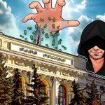Банк России внедрит блокчейн в 2019 году
