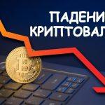Что влияет на цены криптовалют в 2018?