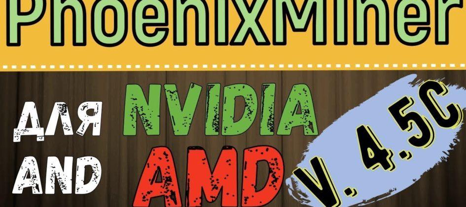 PhoenixMiner 4.5c - AMD+NVIDIA GPUs Miner