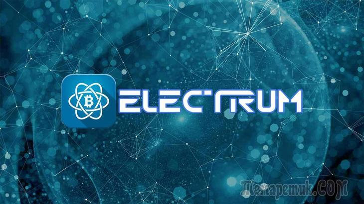 Скачать Electrum Wallet